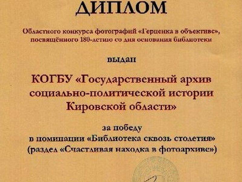 Архивисты получили диплом за победу в фотоконкурсе библиотеки им  Архивисты получили диплом за победу в фотоконкурсе библиотеки им А И Герцена